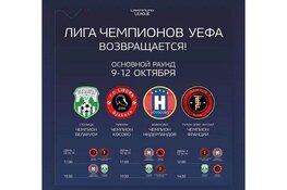 Hovocubo strijd in Minks voor Elite Round Champions League